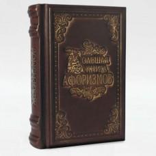 """Подарочная книга """"Большая книга афоризмов"""""""