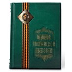 «Ордена Российской Империи»