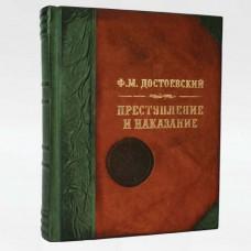 """Книга """"Преступление и наказание"""" Ф.М. Достоевский"""