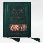 «Омар Хайям и персидские поэты X-XVI веков»