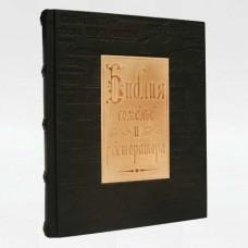 """Подарочная книга """"Библия сомелье и ресторатора"""""""