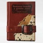 """Книга """"Охотничьи винтовки и дробовые ружья"""""""