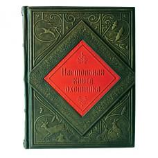 «Настольная книга охотника»