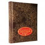 """Книга """"Старинный цветочный этикет"""""""