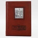 Библия с гравюрами Г. Доре
