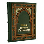 "Книга ""Жизнь пророка Мухаммеда"""