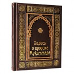 "Книга ""Хадисы пророка Мухаммеда"""