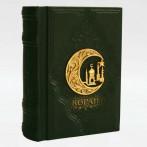 Книга «Коран малый с литьем»
