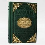 "Книга ""Коран"" с литьем"