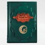 """Книга """"Хадисы Пророка"""""""