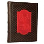 """Книга """"Еврейская народная мудрость"""""""