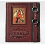 «Лошади. Новая энциклопедия»