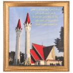 """Картина """"Мечеть Ляля - Тюльпан"""""""