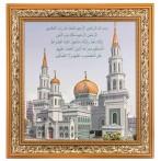 """Картина """"Московская соборная мечеть"""""""