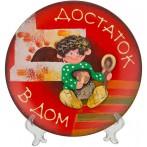 "Тарелка декоративная ""Домовенок"""