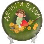 "Тарелка декоративная с подставкой ""Домовенок"""
