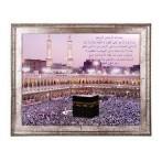"Картина ""Мечеть аль-Масджид аль-Харам"""