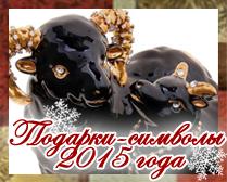 Подарки-символы 2015 года