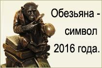Подарки-символы 2016 года